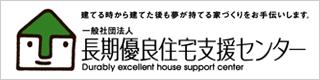 建てる時から建てた後も夢が持てる家づくりをお手伝いします。|一般社団法人 長期優良住宅支援センター Durobly excellent house support center