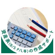 資産表(B/S P/L等)の作成サポート